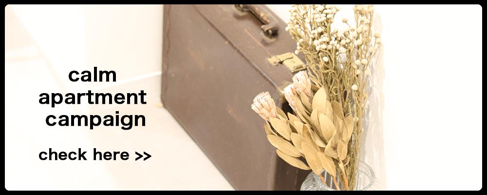 西長堀・阿波座の美容室(美容院) | calm apartment キャンペーンバナー